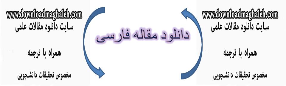 خرید ترجمه مقاله