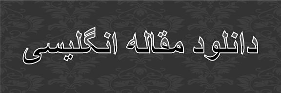 دانلود مقاله فارسی